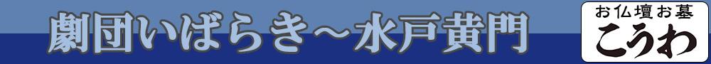 【演劇】劇団いばらき〜水戸黄門〜